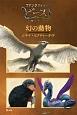 幻の動物 シネマ・ピクチャーガイド ファンタスティック・ビーストと魔法使いの旅