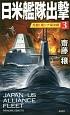 日米艦隊出撃 死闘!南シナ海決戦 (3)