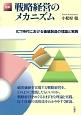 図解・戦略経営のメカニズム ICT時代における価値創造の理論と実践