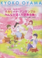小山京子のオカリーナ・アンサンブル みんなが選んだ定番曲集 CD BOOK カラオケCD付き