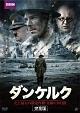 ダンケルク 史上最大の撤退作戦・奇跡の10日間 【完全版】 DVD-BOX