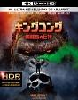 キングコング:髑髏島の巨神 <4K ULTRA HD&3D&2Dブルーレイセット> (デジタルコピー付)