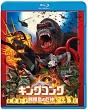 キングコング:髑髏島の巨神 ブルーレイ&DVDセット (デジタルコピー付)