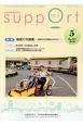 さぽーと 2017.5 特集:地域での連携-地域生活支援拠点を中心に 知的障害福祉研究(724)