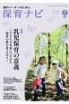 保育ナビ 8-4 2017.7 特集:乳児保育の意義~子どもの未来につながる保育の質を考え合う 園のリーダーのために