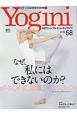 Yogini 特集:なぜ、私にはできないのか? ヨガでシンプル・ビューティ・ライフ(58)