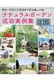ナチュラルガーデン成功実例集 全81点 樹木・草花と自然素材で彩る癒しの庭