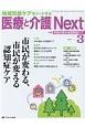 医療と介護Next 3-2 2017.3 特集:市民が変わる認知症ケア 地域包括ケアをリードする
