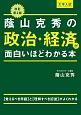 大学入試 蔭山克秀の政治・経済が面白いほどわかる本<改訂第2版>
