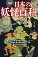 図説・日本の妖怪百科