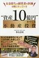 """お金持ちの経営者や医師は既にやっている""""資産10億円""""をつくる不動産投資"""