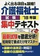 介護福祉士試験 集中テキスト 2018