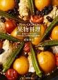 レストランOGINOの果物料理 前菜からデザートまで 果物を使った料理の発想と調理