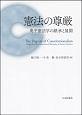 憲法の尊厳 奥平憲法学の継承と展開