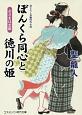 ぼんくら同心と徳川の姫 若さまは恋敵