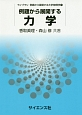 例題から展開する力学 ライブラリ例題から展開する大学物理学