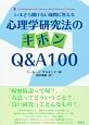 心理学研究法のキホン Q&A100 いまさら聞けない疑問に答える