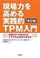 現場力を高める実践的TPM入門<改訂版> 不良ゼロ・故障ゼロはどうすれば実現できるか