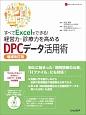すべてExcelでできる!経営力・診療力を高めるDPCデータ活用術<増補改訂版> NHCスタートアップシリーズ