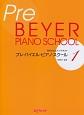 初めてのピアノ・テキスト プレ・バイエル・ピアノ・スクール (1)