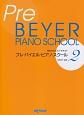 初めてのピアノ・テキスト プレ・バイエル・ピアノ・スクール (2)