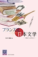 こう読めば面白い!フランス流日本文学 阪大リーブル 子規から太宰まで