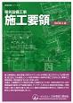 電気設備工事施工要領<改訂第3版> 現場実務シリーズ3