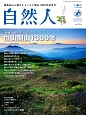 自然人 2017夏 特集:神々の山にまつわるロマン白山開山1300年 北陸 人と自然の見聞録(53)