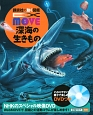 EX-MOVE 深海の生きもの 講談社の動く図鑑MOVE