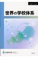 世界の学校体系 教育調査152
