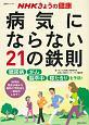 NHKきょうの健康 病気にならない21の鉄則 「糖尿病」「がん」「脳卒中」「寝たきり」を予防!