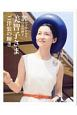 美智子さま ご洋装の輝き 昭和のプリンセス 平成の皇后陛下