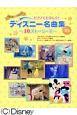 ピアノでたのしく!ディズニー名曲集~10ストーリーズ~