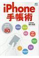 iPhone手帳術 仕事の質とスピードが激的にUPするワザ80
