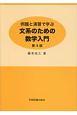 例題と演習で学ぶ文系のための数学入門<第4版>