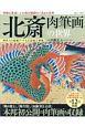 北斎 肉筆画の世界 画狂人の超絶アートを大誌面で堪能 精緻な筆遣いと大胆な構図の一点もの芸術