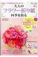 大人のフラワー折り紙 四季を折る 表紙のバラの花束が作れる折り紙つき!