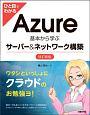 ひと目でわかる Azure 基本から学ぶサーバー&ネットワーク構築<改訂新版>