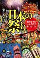 知りたい、楽しみたい!日本の祭り 全国各地の「ハレの日」を見に行こう!