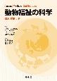動物福祉の科学<2版> 理念・評価・実践