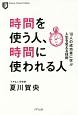 時間を使う人、時間に使われる人 Kizuna Pocket Edition 10人の成功者に学ぶ人生を変える技術