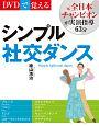 DVDで覚える シンプル社交ダンス<新装版>