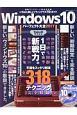 Windows10 パーフェクト大全 2017 いちばん新しい「ウィンドウズ10」ガイド