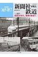 新聞社が見た鉄道 昭和30年代、関東の鉄道1 朝日新聞フォトアーカイブ(1)