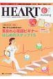 ハートナーシング 30-6 2017.6 特集:「難しそう」とはおさらば!集まれ心電図ビギナー はじめのステップ15 ベストなハートケアをめざす 心臓疾患領域の専門看護