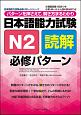 日本語能力試験 N2読解 必修パターン
