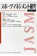 スポーツマネジメント研究 9-1