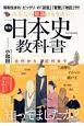あなたの知識はもう古い? 最新・日本史教科書 昭和生まれビックリの「認定」「変更」「改訂」!!!