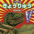 きょうりゅう いきもの6 たたかう!恐竜たち!!