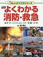 よくわかる消防・救急 楽しい調べ学習シリーズ 命を守ってくれるしくみ・装備・仕事